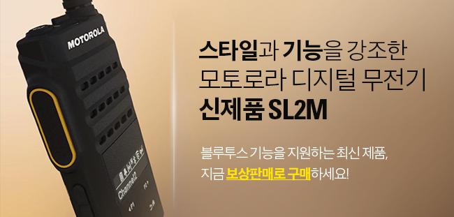 스타일과 기능을 강조한 모토로라 디지털 무전기 신제품 SL2M