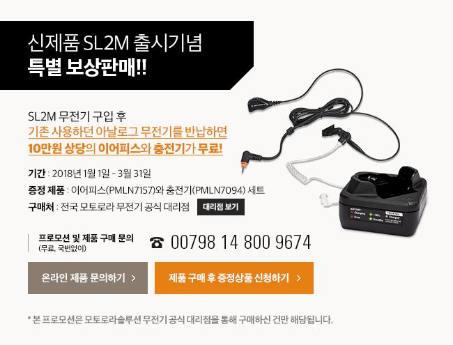 신제품 SL2M 출시기념 특별 보상판매